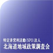 北海道地域政策調査会(地域政調)公式ブログ